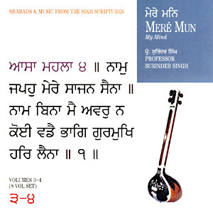 Meré Mun My Mind, VOL. 3 & 4 - Prof. Surinder Singh 2 CD-Set